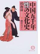 中国五千年性の文化史 (徳間文庫)(徳間文庫)