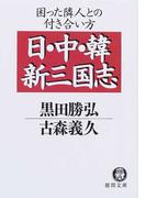 日・中・韓新三国志 困った隣人との付き合い方 (徳間文庫)(徳間文庫)