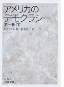 アメリカのデモクラシー 第1巻下 (岩波文庫)(岩波文庫)
