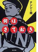 何はさておき (角川文庫)(角川文庫)