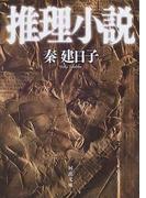 推理小説 (河出文庫 刑事雪平夏見)(河出文庫)