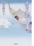 雪見船 (廣済堂文庫 特選時代小説 隅田川御用帳)(廣済堂文庫)