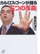 カルロス・ゴーンが語る「5つの革命」 (講談社+α文庫)(講談社+α文庫)