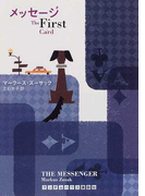 メッセージ The first card (ランダムハウス講談社文庫)(ランダムハウス講談社文庫)