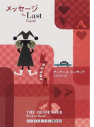 メッセージ The last card (ランダムハウス講談社文庫)(ランダムハウス講談社文庫)