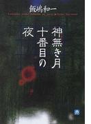 神無き月十番目の夜 (小学館文庫)(小学館文庫)