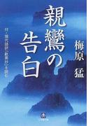 親鸞の告白 (小学館文庫)(小学館文庫)