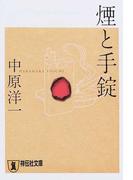 煙と手錠 (祥伝社文庫)(祥伝社文庫)