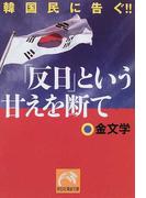 「反日」という甘えを断て 韓国民に告ぐ!! (祥伝社黄金文庫)(祥伝社黄金文庫)