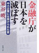 金融庁が日本を滅ぼす 中小企業に仕掛けられた罠 (新潮文庫)(新潮文庫)