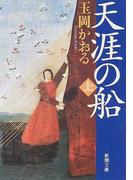 天涯の船 上 (新潮文庫)(新潮文庫)