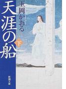 天涯の船 下 (新潮文庫)(新潮文庫)