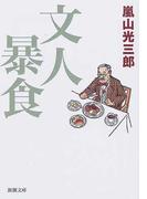 文人暴食 (新潮文庫)(新潮文庫)