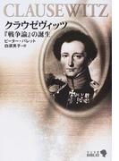 クラウゼヴィッツ 『戦争論』の誕生 改版 (中公文庫 BIBLIO)(中公文庫)