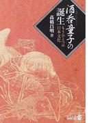 酒呑童子の誕生 もうひとつの日本文化 (中公文庫 BIBLIO)(中公文庫)