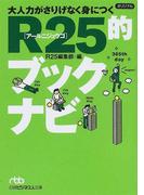 大人力がさりげなく身につくR25的ブックナビ (日経ビジネス人文庫)(日経ビジネス人文庫)