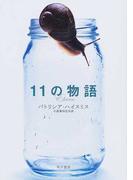 11の物語 (ハヤカワ・ミステリ文庫)(ハヤカワ・ミステリ文庫)