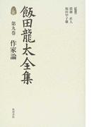 飯田龍太全集 第9巻 作家論