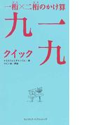 一桁×二桁のかけ算「九一九」 (黒松ブックス)