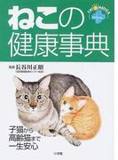 ねこの健康事典 子猫から高齢猫まで一生安心 (ホームパルブックス キャットメディカ)