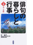 俳句の暮らしと行事 上巻 春・夏編