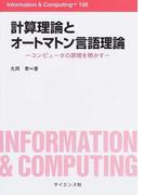 計算理論とオートマトン言語理論 コンピュータの原理を明かす (Information & computing)