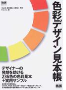 色彩デザイン見本帳 (MdN design basics 仕事につながるグラフィック叢書)