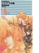 パンドラの檻 (C・novels fantasia クラッシュ・ブレイズ)(C★NOVELS FANTASIA)
