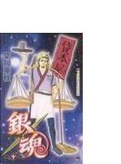 銀魂 第10巻 一寸の虫にも五分の魂 (ジャンプ・コミックス)(ジャンプコミックス)