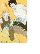 君と僕。 2 (ガンガンコミックス)(ガンガンコミックス)