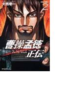曹操孟徳正伝 2 (MFコミックス)
