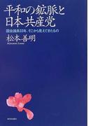 平和の鉱脈と日本共産党 国会議員33年、そこから見えてきたもの