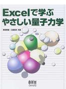Excelで学ぶやさしい量子力学