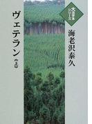 ヴェテラン 上 (大活字本シリーズ)