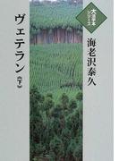 ヴェテラン 下 (大活字本シリーズ)