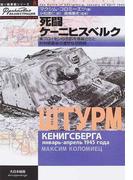 死闘ケーニヒスベルク 東プロイセンの古都を壊滅させた欧州戦最後の凄惨な包囲戦 (独ソ戦車戦シリーズ)
