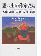 思い出の作家たち 谷崎・川端・三島・安部・司馬