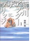 荒川アンダーザブリッジ(ヤングガンガンコミックス) 15巻セット(ヤングガンガンコミックス)