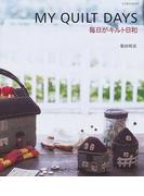 My quilt days 毎日がキルト日和 (レッスンシリーズ)