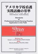 アメリカ学校看護実践活動の基準