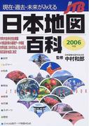 現在・過去・未来がみえる日本地図百科 2006年版