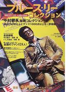 ブルース・リーコレクション 中村頼永秘蔵コレクション (B.B.mook スポーツシリーズ)