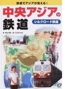 中央アジアの鉄道 シルクロード鉄道 (鉄道でアジアが見える!)