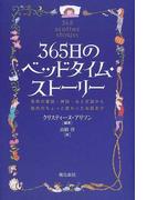365日のベッドタイム・ストーリー 世界の童話・神話・おとぎ話から現代のちょっと変わったお話まで