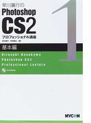 早川廣行のPhotoshop CS2プロフェッショナル講座 基本編