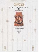 金枝篇 呪術と宗教の研究 第3巻 タブーと霊魂の危機