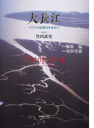 大長江 アジアの原風景を求めて