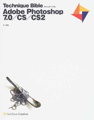 Technique bible Adobe Photoshop 7.0/CS/CS2
