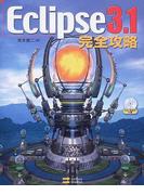 Eclipse 3.1完全攻略