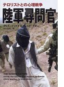 陸軍尋問官 テロリストとの心理戦争